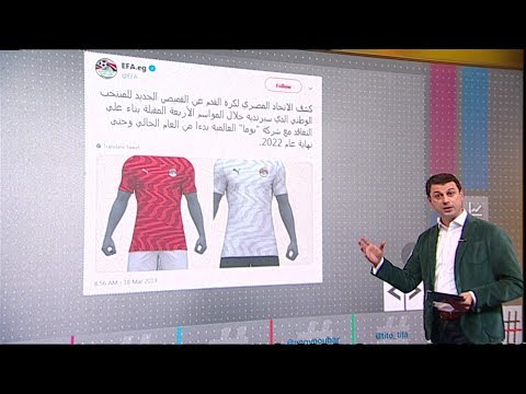 قميص منتخب مصر الجديد يثير سخرية المصريين  - نشر قبل 29 دقيقة