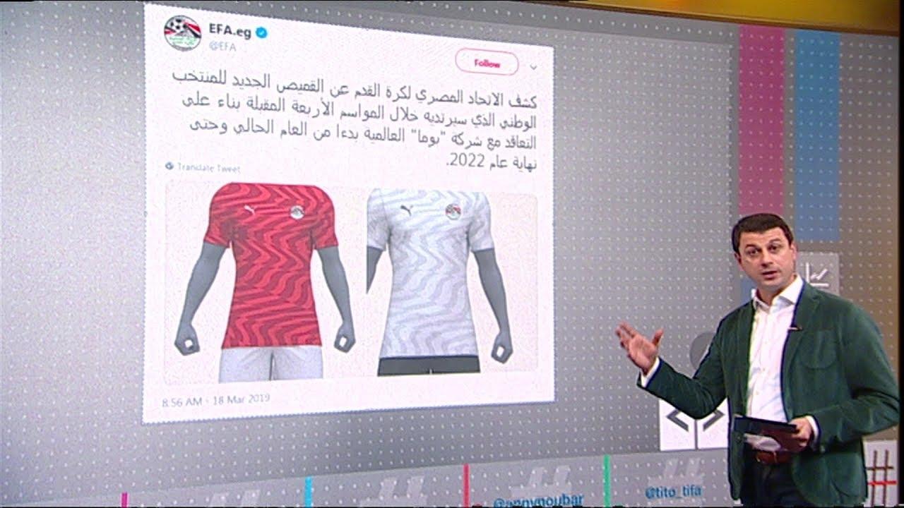 قميص منتخب مصر الجديد يثير سخرية المصريين
