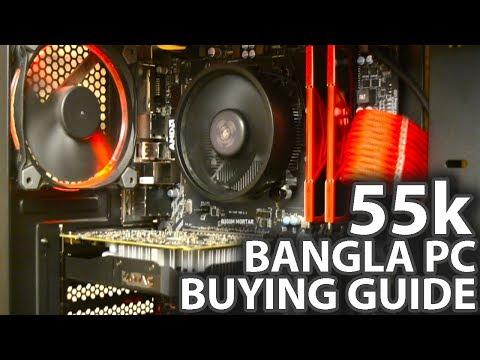 55,000 Taka Budget PC Buying Guide Bangla 2018 | PCB BD