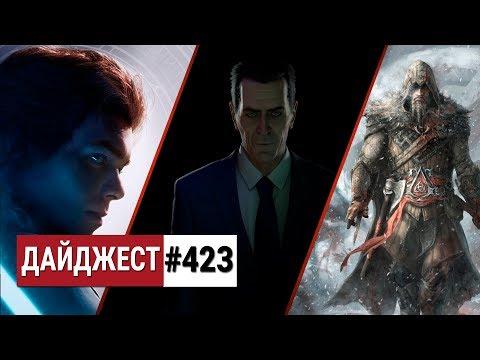 Взлом 2-х ААА-игр, анонс новой Half-Life, дата выхода ПК-версии Detroit: Become Human: Дайджест #423