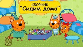 Три Кота | Сборник серий | Сидим Дома | Мультфильмы для детей