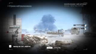 Future Soldier Арктика Атаковать и уничтожить базу
