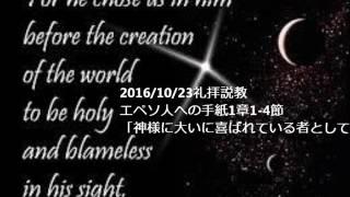 2016年10月23日セルチャーチ一粒の会礼拝メッセージです。父なる神様は...