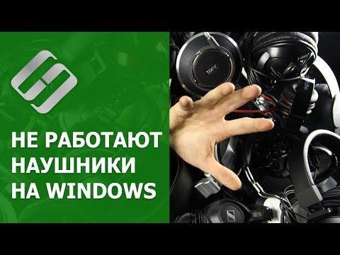 Не работают 🐞 наушники 🎧 (нет звука) на компьютере или ноутбуке с Windows 10, 8 или 7 в 2019 🖥️