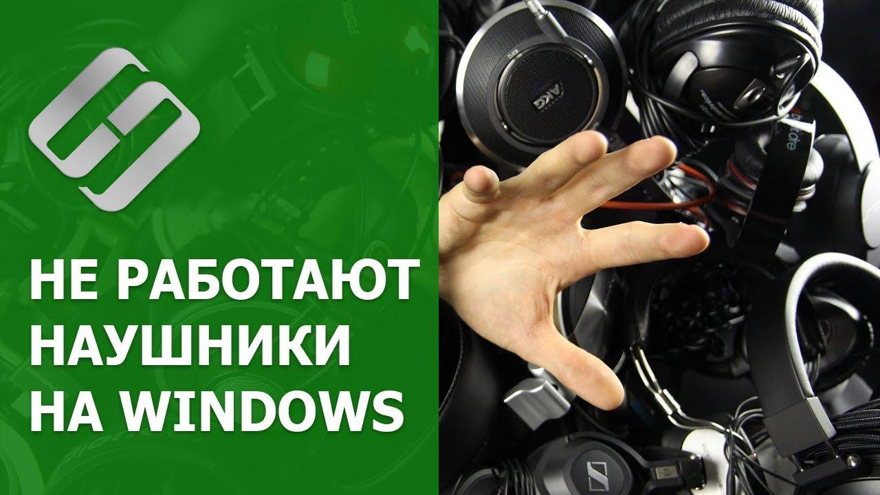 Как Выбрать Правильно Наушники для Пк. Не Работают (нет Звука) на Компьютере или Ноутбуке с Windows 10,8 7 в 2019