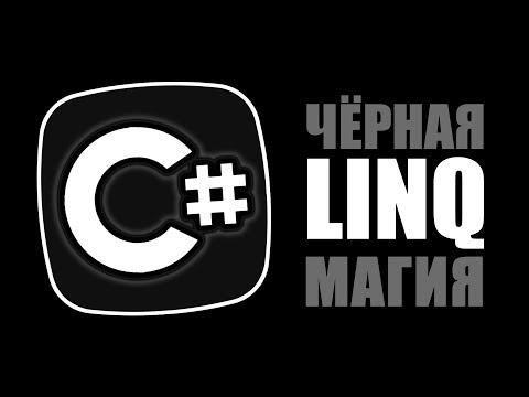 Уроки C# – LINQ – Where, Select, GroupBy, AsParallel, X.Key – C#