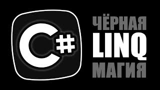Уроки C# – LINQ – Where, Select, GroupBy, AsParallel, x.Key – C#