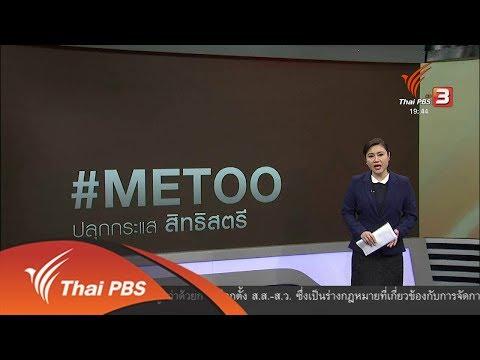 กระแส #MeToo ปกป้องสิทธิสตรีทั่วโลก - วันที่ 08 Mar 2018