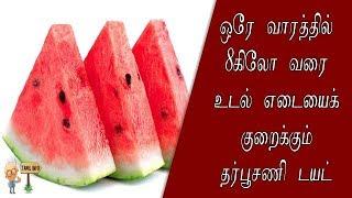 ஒரே வாரத்தில் 8கிலோ வரை உடல் எடையைக் குறைக்கும் தர்பூசணி டயட் – Tamil Info