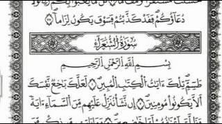 الشيخ فارس عباد - سورة الشعراء ( ash-shu'ara )