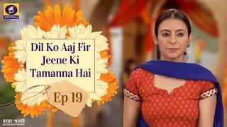 Dil Ko Aaj Fir Jine Ki Tammanna Hai - Ep - #19