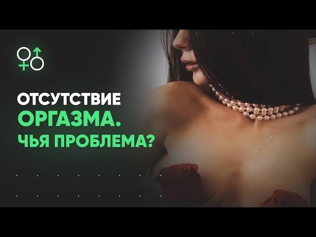 Отсутствие оргазма — чья это проблема? | Алекс Мэй 18+