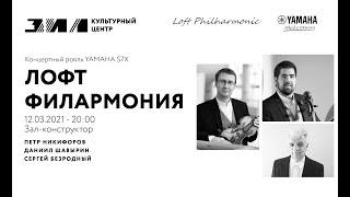 Dmitry Shostakovich Piano Trio op. 67 - Petr Nikiforov - Daniil Shavyrin -  Sergey Bezrodniy