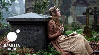 Мері Шеллі та монстр Франкенштейна - офіційний трейлер (український)