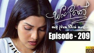 Sangeethe | Episode 209 28th November 2019 Thumbnail