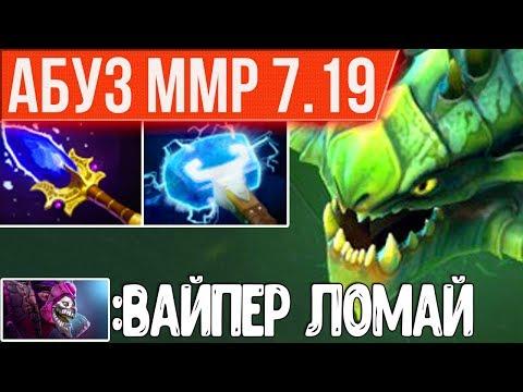 видео: ВАЙПЕР В НОВОМ ПАТЧЕ 7.19 ДОТА 2 | viper patch 7.19 dota 2