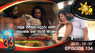 Room Number 33 | Episode 134 | 2020-10-07 Thumbnail
