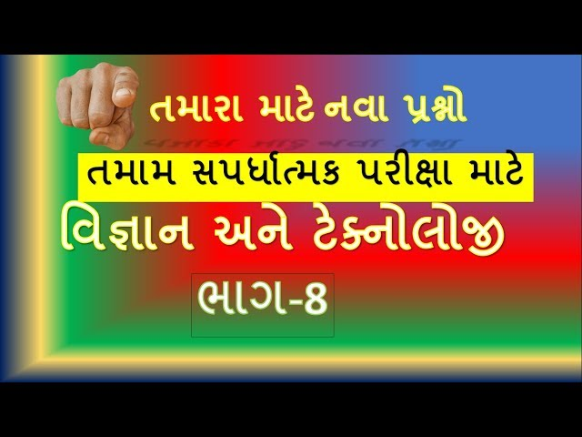 Police constable study material in gujarati-Science Question Part-8.