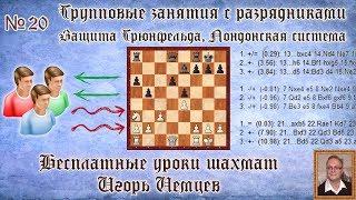 Бесплатные уроки шахмат № 20. Защита Грюнфельда, Лондонская система. Игорь Немцев. Обучение шахматам