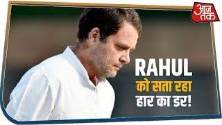 हार के डर से विदेश भागे Rahul | BJP ने कसा तंज, Congress की उड़ाई खिल्ली!