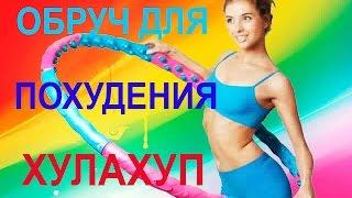 Лучший обруч Хулахуп для похудения живота  Acu Hoop Premium.