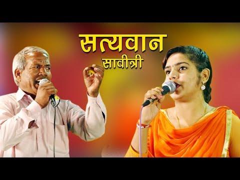 Satywan Savitri || सत्यवान सावित्री  || Chidawa Ragni Compitition 2017