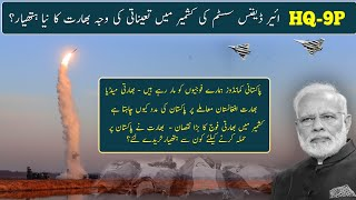 Reason Behind HQ-9P Air Defense System Deployment - Why India Need Pakistan's Help? Advance Pakistan
