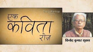 Vinod Kumar Shukla की एक कविता