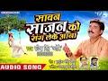 Download Ravinder Singh Jyoti का प्यार भरा कजरी गीत 2018 - Sawan Sajan Ko Sang Leke Aana - Bhojpuri Hit Songs MP3 song and Music Video