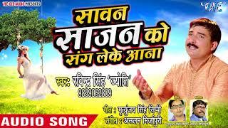 Ravinder Singh Jyoti का प्यार भरा कजरी गीत 2018 Sawan Sajan Ko Sang Leke Aana Bhojpuri Hit Songs