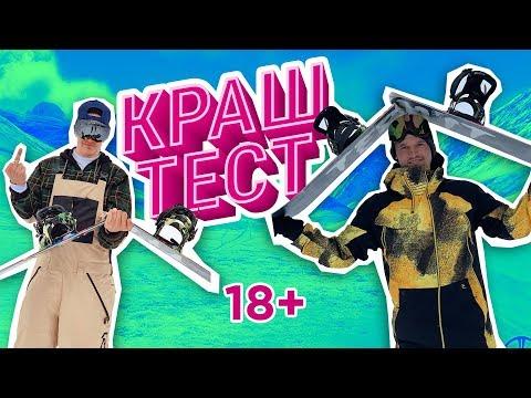 КРАШ ТЕСТ L САМЫЙ ДЕШЕВЫЙ СНОУБОРД 18+