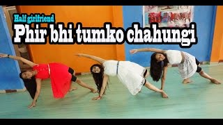 Main phir bhi tumko chahunga | Half Girlfriend  | female version dance choreography