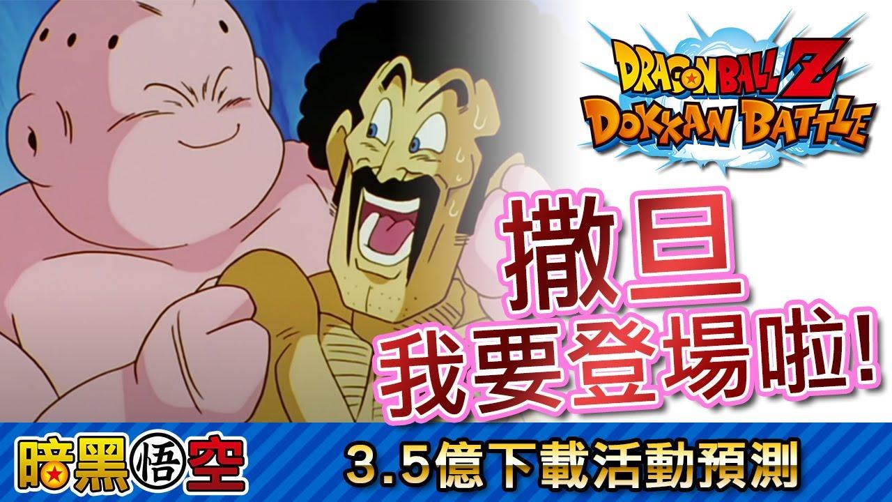 【國際版/日版】3.5億下載活動預測,究竟會有什麼新限定LR卡?布歐篇? - 七龍珠爆裂激戰 Dragon Ball Dokkan Battleドッカンバト
