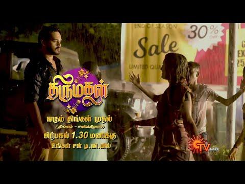 Thirumagal - New Serial Promo | From 12th Oct @1.30PM | திருமகள் | Sun TV Serial