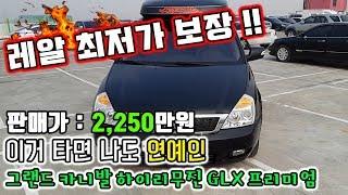 그랜드카니발 하이리무진 중고차 11인승 카니발R GLX…