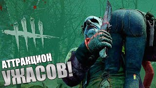 DEAD BY DAYLIGHT ➤ АТТРАКЦИОН УЖАСОВ!