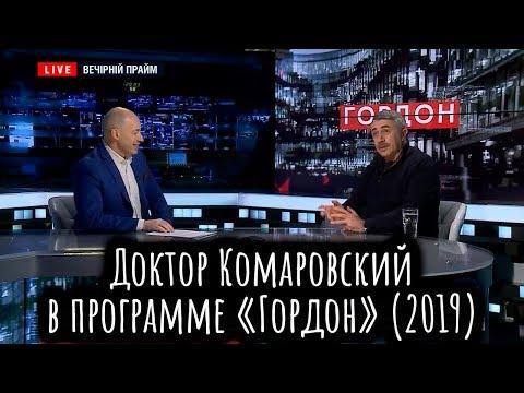 Доктор Комаровский в программе «Гордон» (2019)