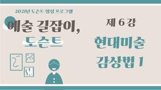 전북도립미술관 예술길잡이 도슨트 제 6강 현대미술 감상…