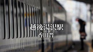 香田晋 - 越後湯沢駅