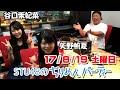 20170819 STU48のちりめんパーティー 谷口茉妃菜・矢野帆夏
