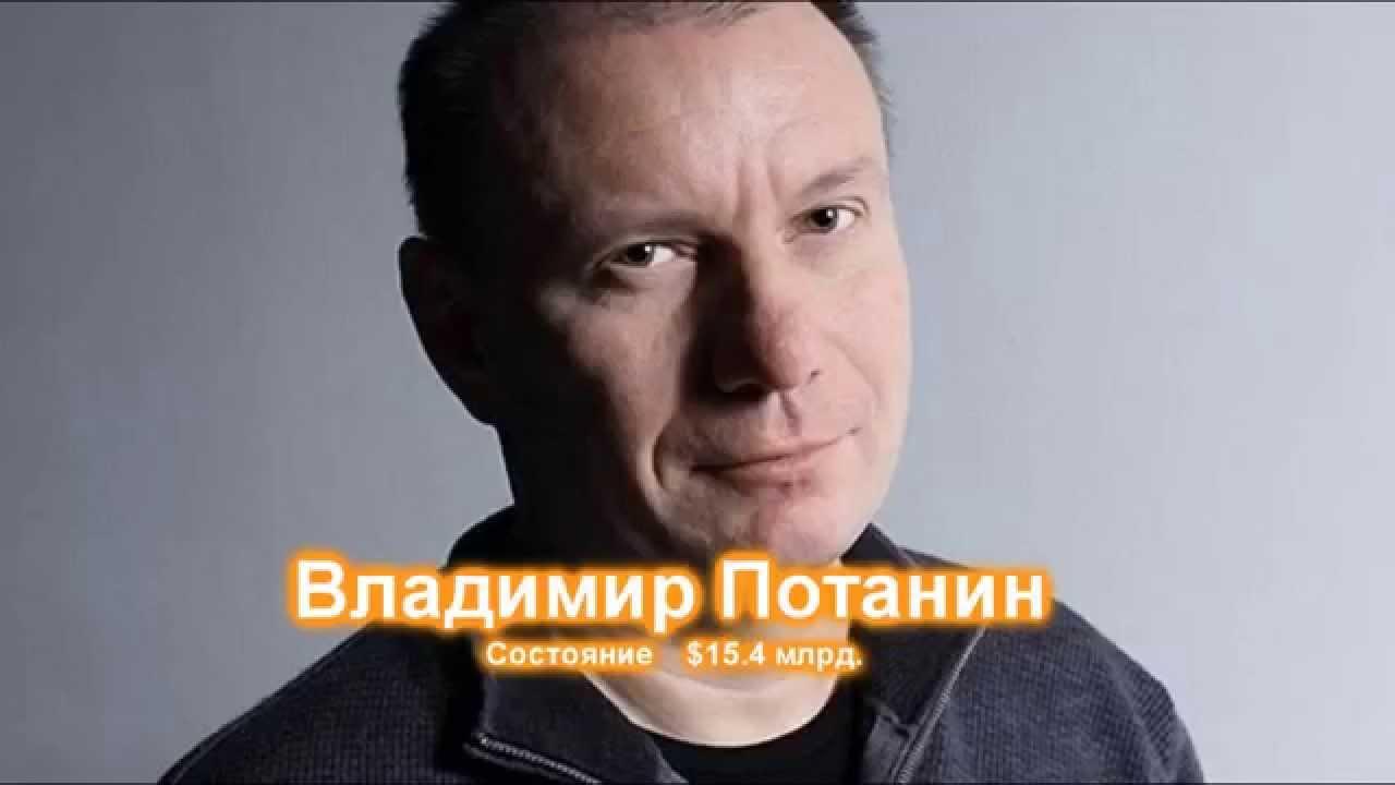ТОП 10. Самые богатые люди России в 2015 году