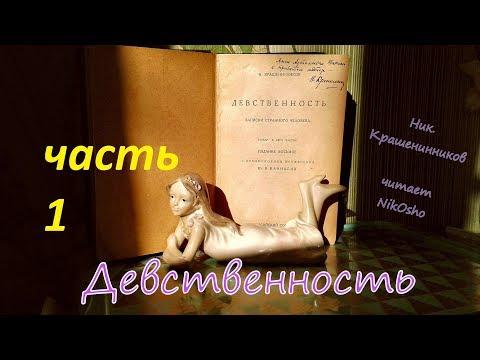 Ник. Крашенинников ДЕВСТВЕННОСТЬ ч. 01 (читает NikOsho)
