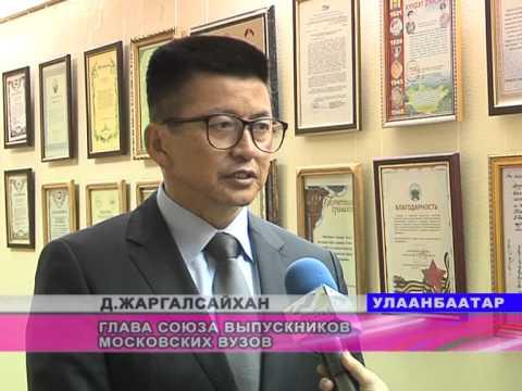 встреча с главами ассоциаций выпускников российских вузов, РЦНК в Улан Баторе, 10 ноября 2014 года