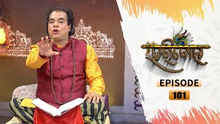 HARIBOL | Full Ep 101 | 14th Feb 2021 | TarangTV