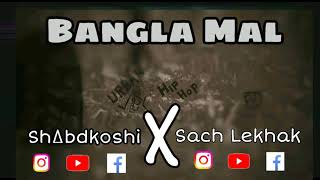 Bangla Mal || Shabdkoshi x Sach Lekhak || Bangla Rap Song|| 2019