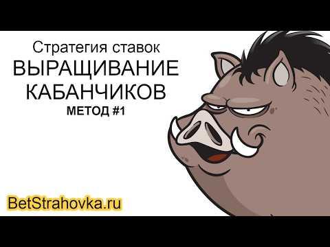 """""""Выращивание Кабанчиков"""" способ"""
