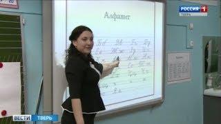 По методики тверских учителей будут работать во всех школах России