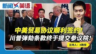 中美贸易协议具体说了啥?《新闻X英语》第27期 2020.01.15