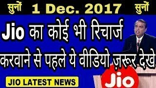 Video Jio का Recharge करवाने से पहले ये Video ज़रूर देखे | All New Telecom Plans | Airtel, Vodafone, Idea. download MP3, 3GP, MP4, WEBM, AVI, FLV Desember 2017