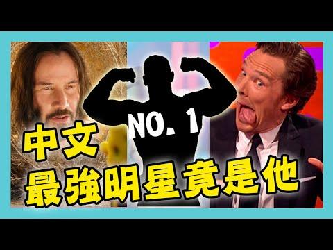 好萊塢明星說中文特輯-鋼鐵人中文順到聽不懂/奇異博士自稱雞萬夫?